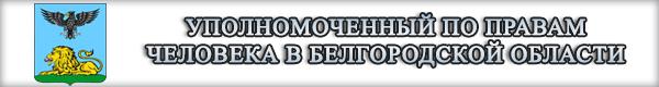 Уполномоченный по правам человека в Белгородской области